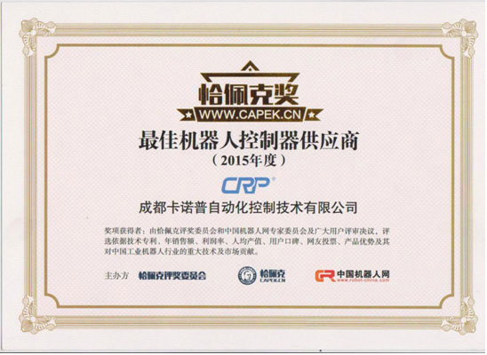 CRP was awarded the Best Controller Provider of Robots in China in 2015